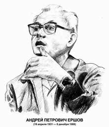 Ершов Андрей Петрович