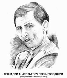 Звенигородский Геннадий Анатольевич