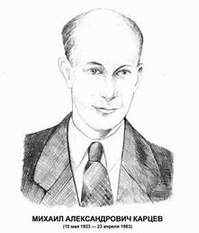 Карцев Михаил Александрович